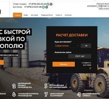 """Бетон с быстрой доставкой по Севастополю от завода-производителя """"Энки"""" - Бетон, раствор в Севастополе"""