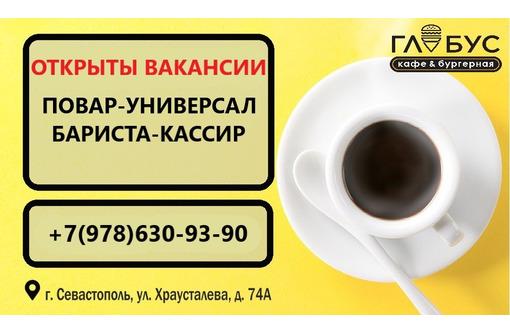 Требуются Повар-универсал, Бариста-кассир - Бары / рестораны / общепит в Севастополе