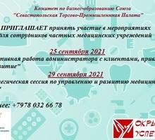 Тренинг для администраторов медицинских центров. - Семинары, тренинги в Севастополе