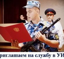 Приглашаем на службу начальника столовой отдела коммунально-бытового и хозяйственного обеспечения - Государственная служба в Симферополе