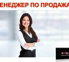 Менеджер по продажам канцтоваров г. Севастополь - Менеджеры по продажам, сбыт, опт в Севастополе