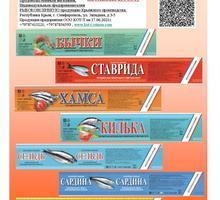 Рыбные консервы Крымского производства изготовленые по ГОСТу. - Продукты питания в Симферополе