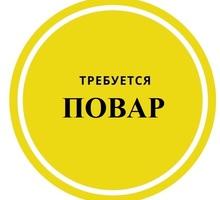 Требуется - ПОВАР горячего цеха - Бары / рестораны / общепит в Симферополе