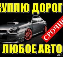 Выкуп автомобилей в Крыму – быстро, дорого, надежно! - Автовыкуп в Симферополе