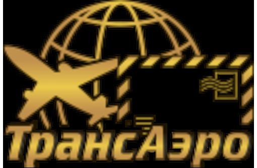 Отправка грузов по России. Курьерская служба ТрансАэро в Севастополе - Грузовые перевозки в Севастополе