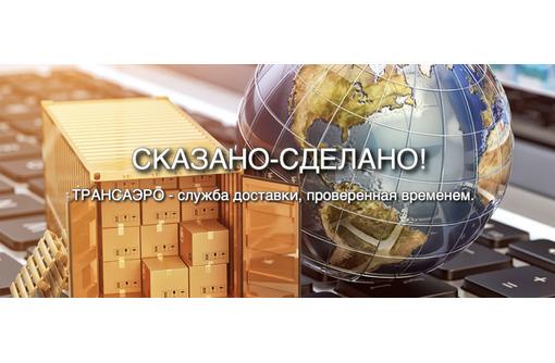 Международная доставка в Севастополе. Курьерская служба ТрансАэро - Грузовые перевозки в Севастополе