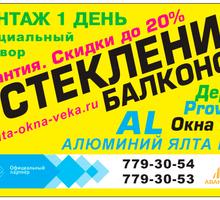 ПВХ Окна VEKA от производителя, договор, госты, гарантия от 10 лет - Ремонт, установка окон и дверей в Ялте