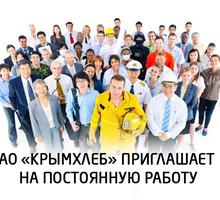 АО «Крымхлеб» приглашает сотрудников на постоянную работу г.Ялта. - Рабочие специальности, производство в Ялте