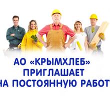 АО «Крымхлеб» приглашает сотрудников на постоянную работу г.Джанкой. - Рабочие специальности, производство в Крыму