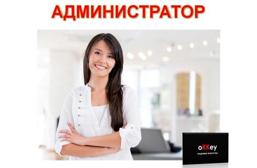 Администратор студии танцев г. Севастополь - Гостиничный, туристический бизнес в Севастополе