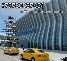 Трансфер по Крыму - Пассажирские перевозки в Симферополе