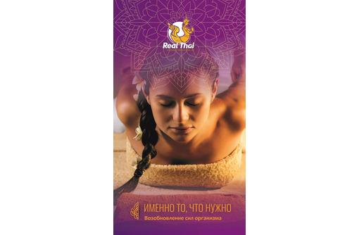 Тайский массаж  - SPA салон Real Thai: настоящий тайский массаж в Севастополе! - Массаж в Севастополе
