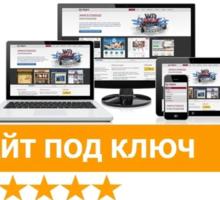 Разработка сайтов и продвижение - Бизнес и деловые услуги в Севастополе