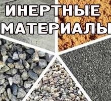 Продажа и доставка инертных материалов в Севастополе - Сыпучие материалы в Севастополе