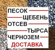 Инертные материалы в Севастополе. Продажа и доставка. - Сыпучие материалы в Севастополе