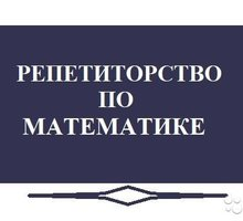 Репетиторство по математике - Репетиторство в Крыму