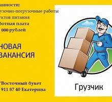 Грузчик на склад - Логистика, склад, закупки, ВЭД в Симферополе