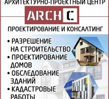 Разрешение на строительство в Ялте – Архитектурно-проектный центр ARCH-C: всегда отличный результат - Проектные работы, геодезия в Ялте