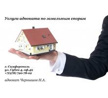 Сопровождение операций с Вашей недвижимостью - Юридические услуги в Симферополе