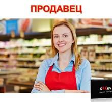Продавец непродовольственных товаров г. Севастополь - Продавцы, кассиры, персонал магазина в Севастополе