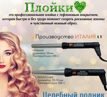Плойка «Конус» - Парикмахерские услуги в Крыму