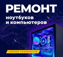 Ремонт компьютеров, ноутбуков - Компьютерные услуги в Крыму