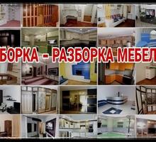 Сборка - разборка мебели - Сборка и ремонт мебели в Симферополе