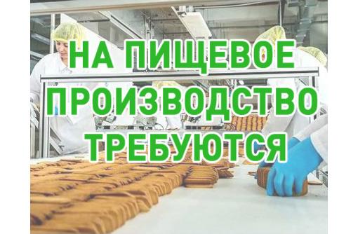 На пищевое производство требуются мастер цеха, наладчик оборудования,операторы производ. линии - Рабочие специальности, производство в Севастополе
