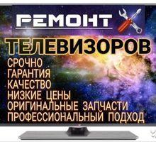 Ремонт телевизоров в Симферополе – опытный мастер! Гарантия до 1 года. Высокая надежность! - Ремонт техники в Симферополе