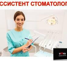 Ассистент стоматолога г. Севастополь - Медицина, фармацевтика в Севастополе