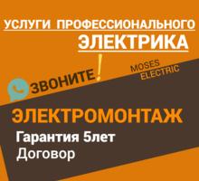 Электромонтажные работы | Инженер-электрик - Электрика в Симферополе