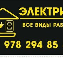 Электромонтаж - Электрика в Симферополе