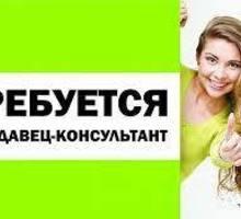 Продавец-консультант требуется магазину джинсовой одежды - Продавцы, кассиры, персонал магазина в Севастополе
