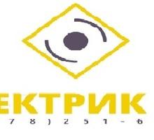 Услуги электрика - Электрика в Симферополе