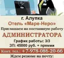 """Г. Алупка Отель """"МАРЕ-НЕРО"""" Приглашаем на постоянную работу - Администратора - Гостиничный, туристический бизнес в Ялте"""