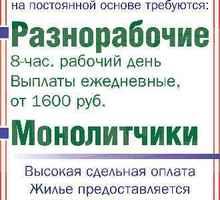На строительный объект  требуются: Монолитчики - Строительство, архитектура в Симферополе
