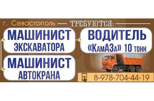 Г. Севастополь Требуются: Машинист автокрана - Автосервис / водители в Севастополе