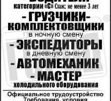 Требуются: - Грузчики-комплектовщики в ночную смену - Логистика, склад, закупки, ВЭД в Симферополе