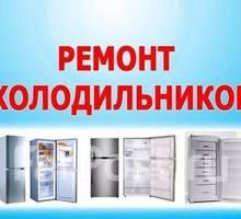 Ремонт холодильников и морозильных камер в Симферополе – всегда отличный результат! - Ремонт техники в Симферополе