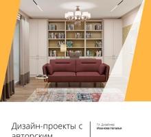 Дизайнер душевных интерьеров - Проектные работы, геодезия в Севастополе