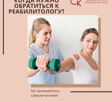 Реабилитация в Севастополе. Эффективное восстановление. Реабилитация на дому. МЦ Севклиник - Медицинские услуги в Севастополе