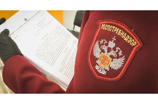 Выездная подготовка к проверке Роспотребнадзора в Севастополе для организаций - Бизнес и деловые услуги в Севастополе