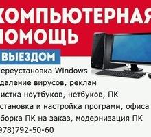 Компьютерная помощь. ВЫЕЗД НА ДОМ - Компьютерные услуги в Крыму