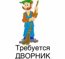 Дворник - Рабочие специальности, производство в Севастополе