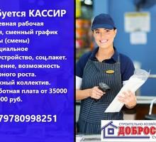 Требуется кассир торгового зала - Продавцы, кассиры, персонал магазина в Севастополе
