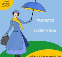 Открыта новая вакансия! Требуется воспитатель в ЛУЧШИЙ детский сад - Образование / воспитание в Севастополе