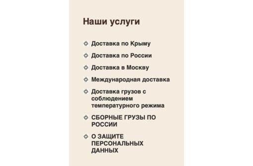 Отправка грузов по России. Курьерская служба ТрансАэро в Алуште - Грузовые перевозки в Алуште