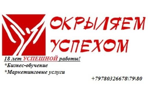 Самый большой выбор тренинговых программ для корпоративного обучения в Крыму! - Семинары, тренинги в Севастополе