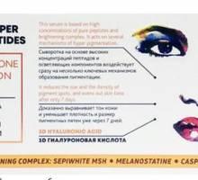 Сыворотка СРОЧНАЯ коррекция тона кожи серии SUPER PEPTIDES TEANA 2мл - Товары для здоровья и красоты в Ялте