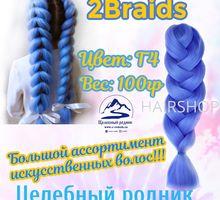 Канекалон 2 Брэйдс (2 Braids) № Г 4 - Товары для здоровья и красоты в Ялте